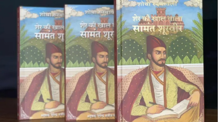 Georgian epic poem 'The Knight in the Panther's Skin' translated into Hindi