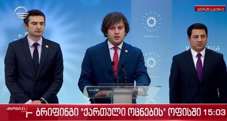 Parliament Speaker Archil Talakvadze resigns